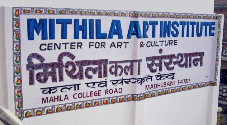 The Mithila Art Institute in Madhubani, Bihar, India.